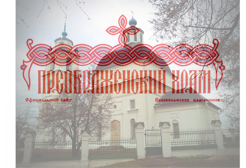 Преображенский храм с.Спас